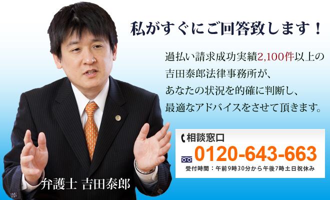 吉田先生 相談